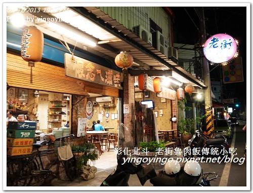 彰化北斗_老街魯肉飯傳統小吃20130331_R0073349