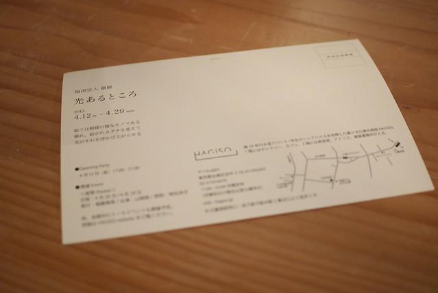 福津宣人 個展 Opening Party / Nobuto Fukutsu Solo Exhibition Opening Party at HAGISO