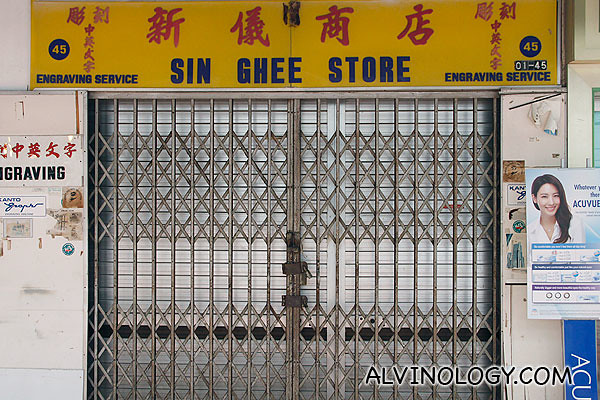 Not many shops use this kind of gate anymore
