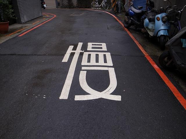 <p>a)狭い曲がりくねった道は、慢慢走!ゆっくりね。</p>