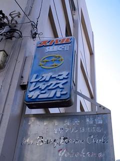 Old SUBARU sign