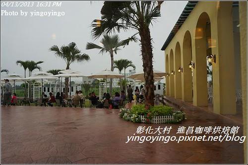 彰化大村_進昌咖啡烘焙館20130413_DSC02853