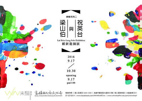 《夢蝶系列二:梁山伯與祝英台|賴新龍個展|Lai Hsin-Lung Solo Exhibition》