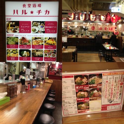 山ト天 新宿西口ハルク店