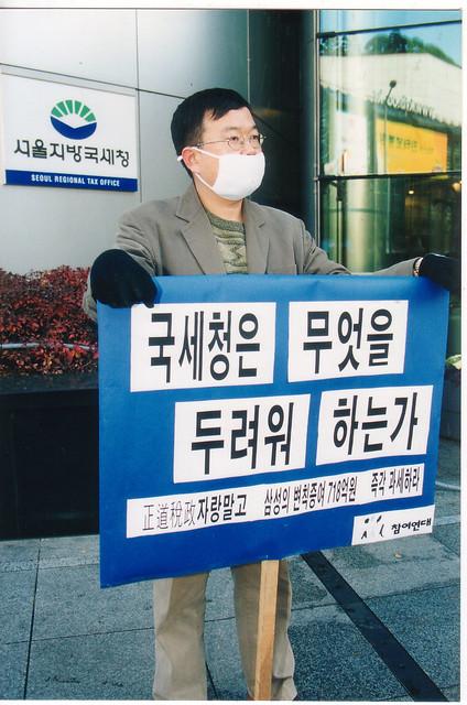 2000년 12월 4일 윤종훈 회계사의 국세청 앞 1인시위