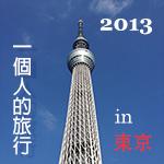 2013_Spring_Tokyo_Japan
