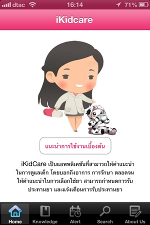 iKidcare