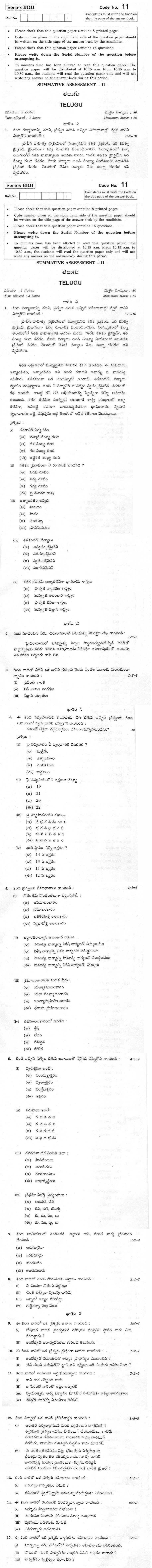 CBSE Class X Previous Year Question Papers 2012 Telugu