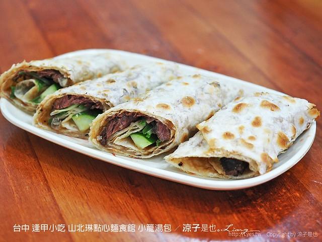台中 逢甲小吃 山北琳點心麵食館 小籠湯包 3