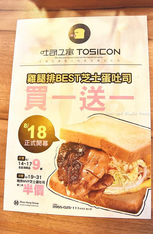 台中肉蛋土司韓國吐司工寓10