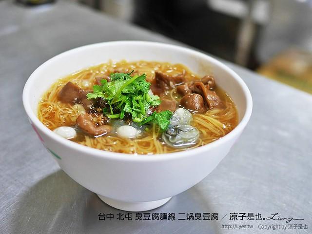 台中 北屯 臭豆腐麵線 二煱臭豆腐 5