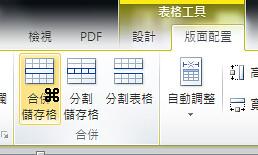 在 Word 2010 設定「合併儲存格」的快速鍵 Step 2