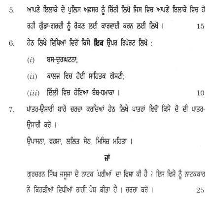 DU SOL B.Com. Programme Question Paper - Panjabi B - Paper V