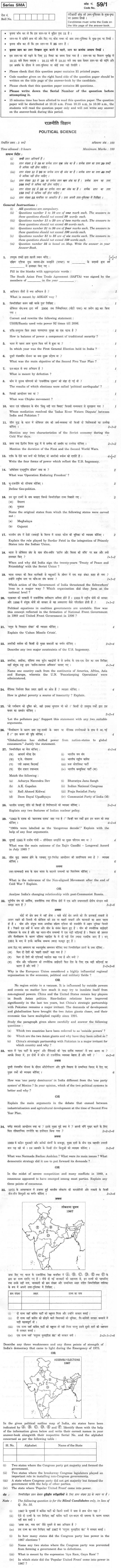 CBSE Class XII Previous Year Question Paper 2012 Political Science