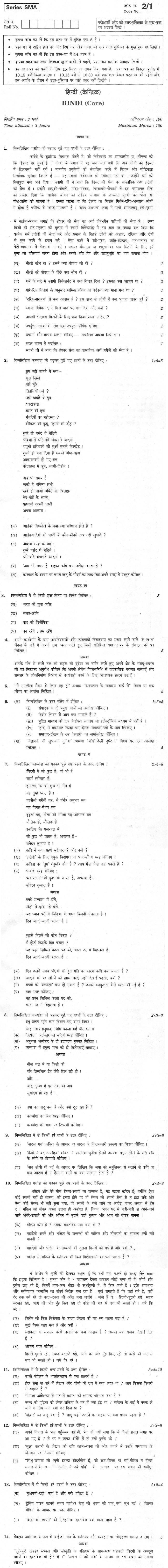 CBSE Class XII Previous Year Question Paper 2012 Hindi (Core)