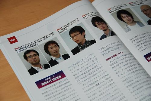 日経コンピュータ 2013/04/18