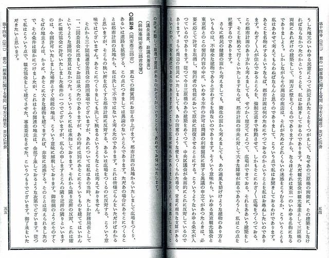 三原橋都議会答弁5