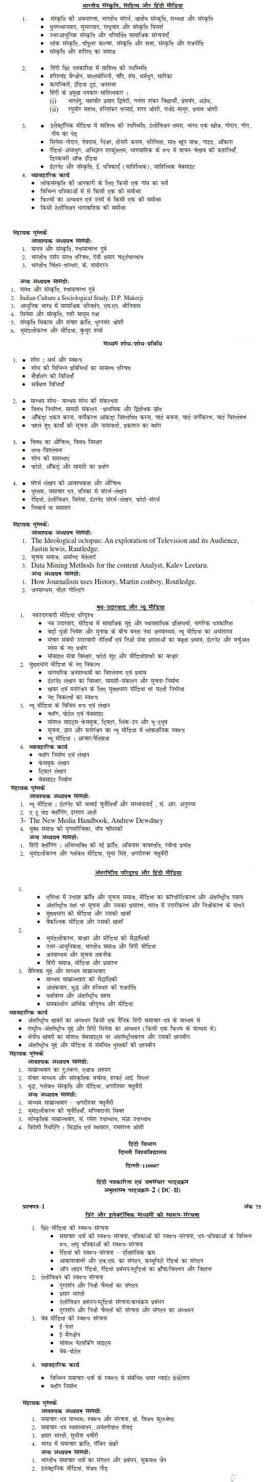 DU DC I, DC II and Applied Course Syllabus - Hindi Patrkarita evam jansanchar