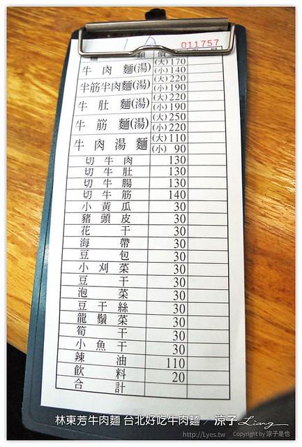林東芳牛肉麵 台北好吃牛肉麵 12