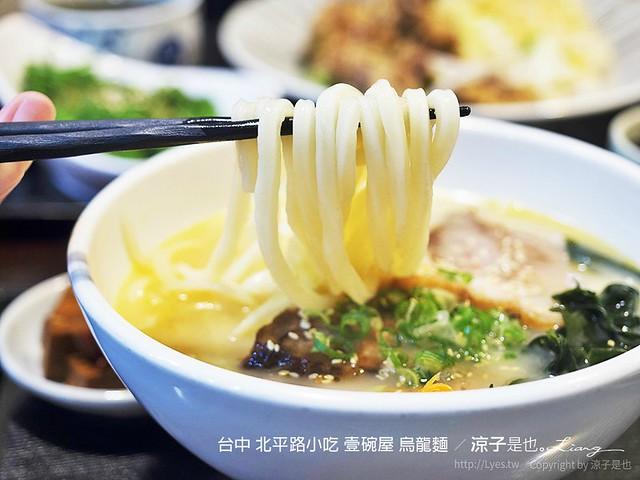 台中 北平路小吃 壹碗屋 烏龍麵 8