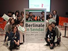 ベルリン国際映画祭in仙台20130330_16