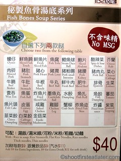 Chiu Fat Porridge Noodle Restaurant menu-002