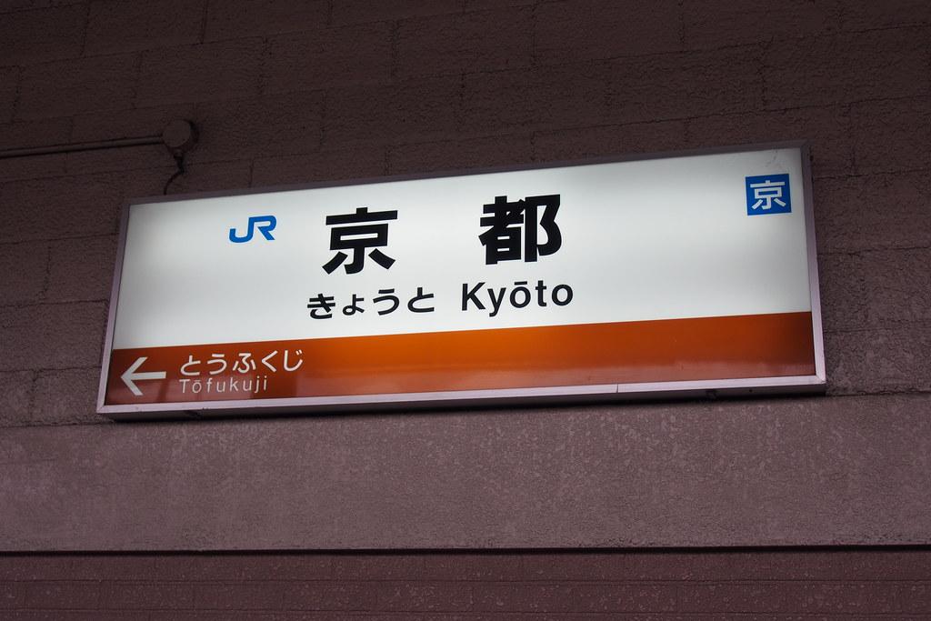 JR 京都