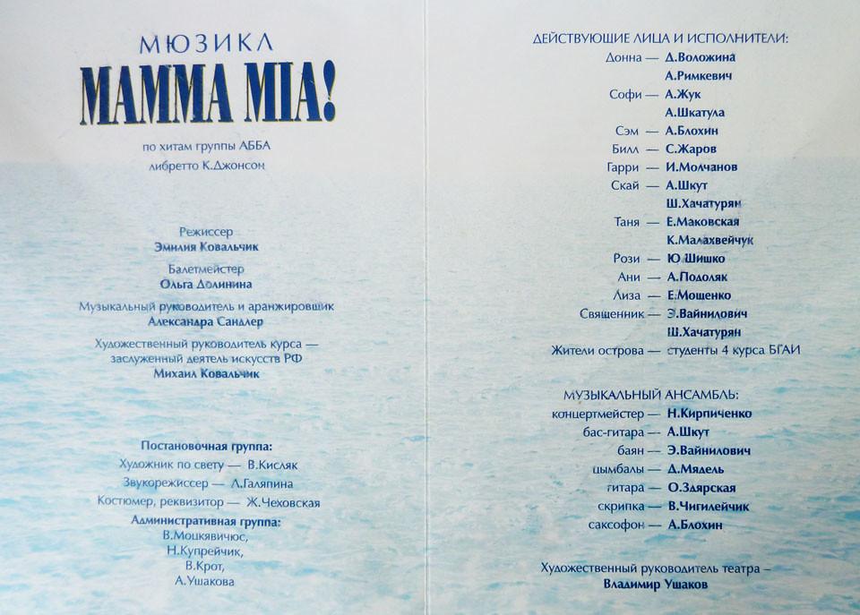 MAMMA MIA Дипломный спектакль  БГАИ 2013 - программка