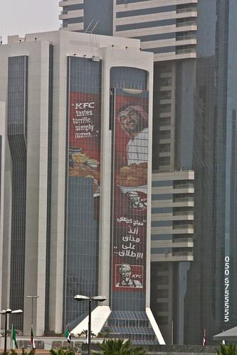 KFC in UAE