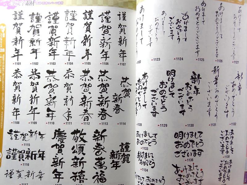 関西 ふるさと年賀状 筆文字素材