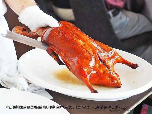 与玥樓頂級粵菜餐廳 與月樓 台中港式 川菜 合菜 19