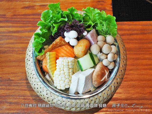 八豆食府 精緻鍋物 崇德店 台中 火鍋 壽喜燒 餐廳 37