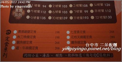 台中市西區_二呆飯糰20130405_R0073449-2