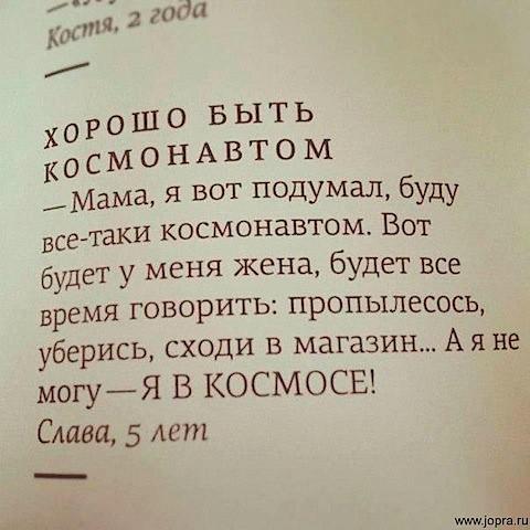 Kosmonaft.JPG