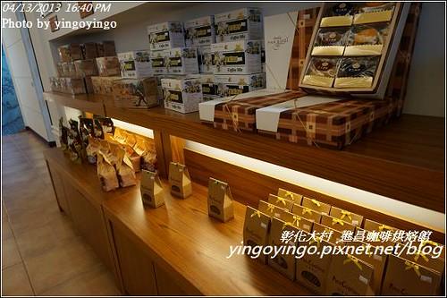 彰化大村_進昌咖啡烘焙館20130413_DSC02854