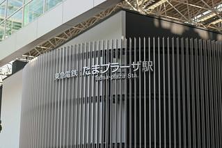 Tama-plaza Station, Tokyu Corporation, Japan.