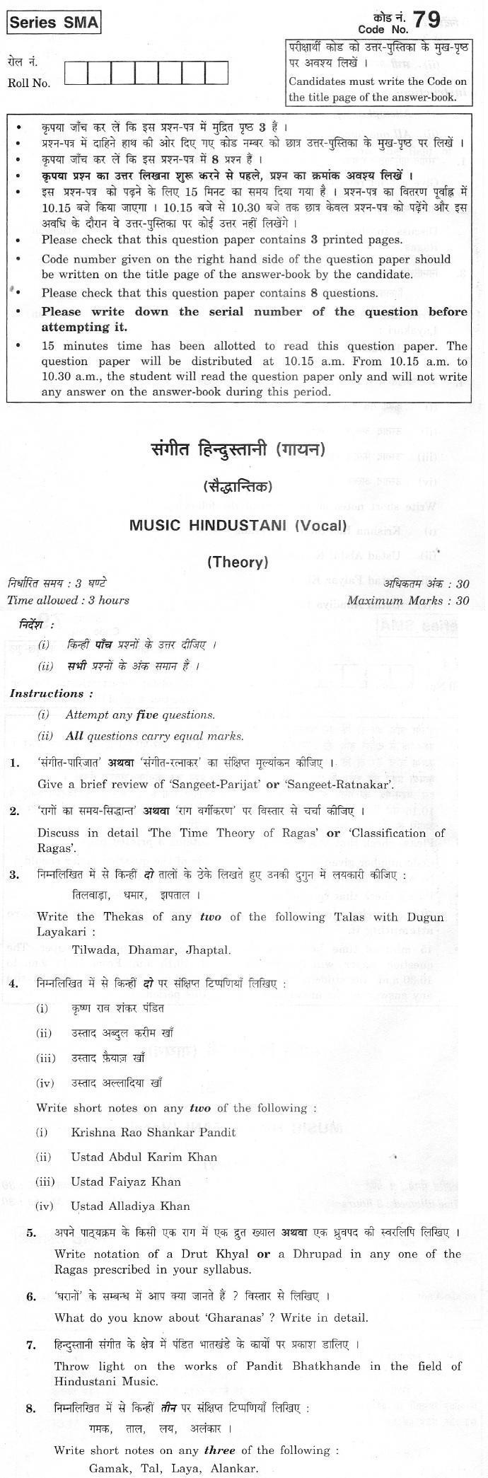 CBSE Class XII Previous Year Question Paper 2012 Music Hindustani(Vocal)