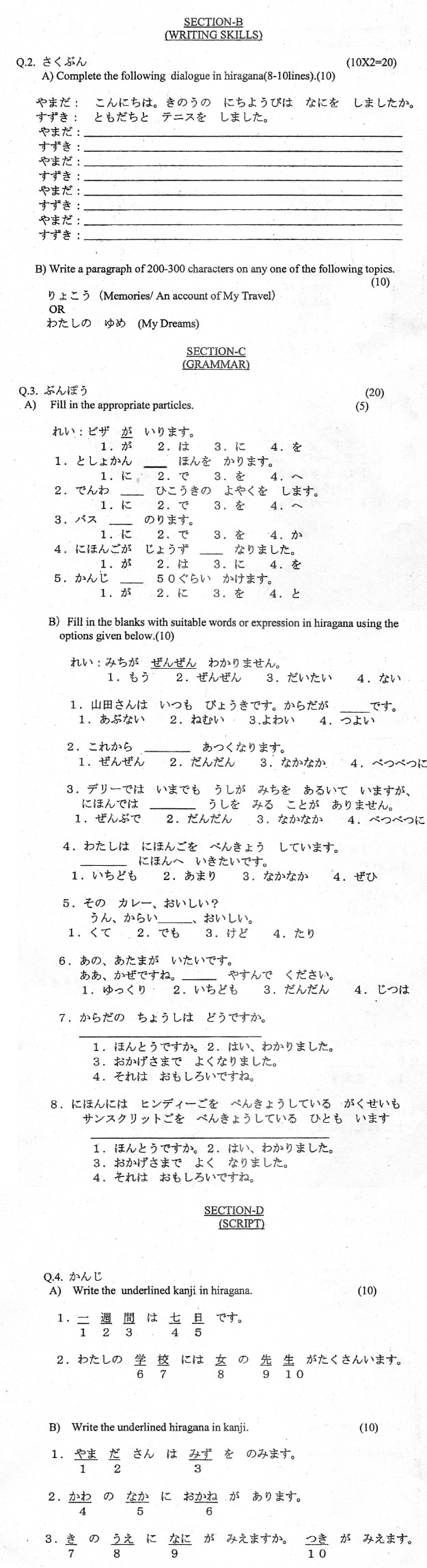 CBSE Class X Previous Year Question Papers 2012 Japanese