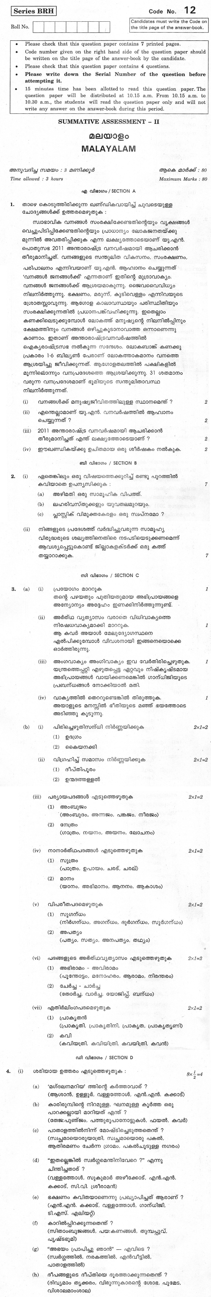 CBSE Class X Previous Year Question Papers 2012 Malayalam