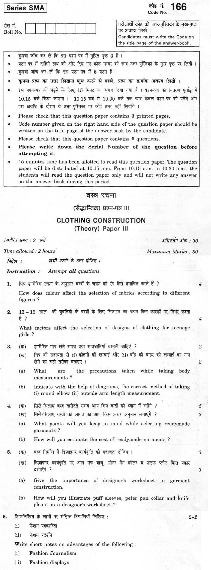 CBSE Class XII Previous Year Question Paper 2012 Clothing Construction PaperIII