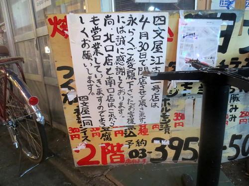 四文屋(江古田)
