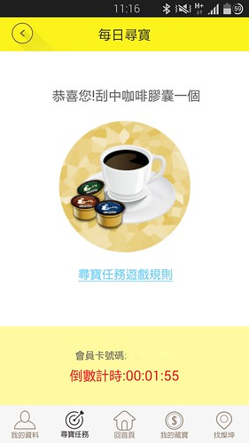 賺好康、喝咖啡!燦坤黃金傳說 APP 免費又省錢! @3C 達人廖阿輝