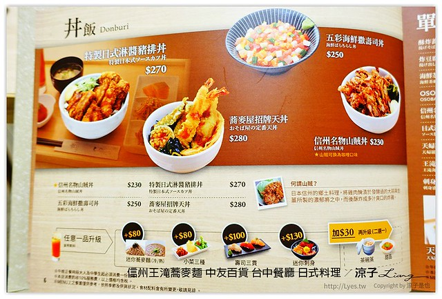 信州王滝蕎麥麵 中友百貨 台中餐廳 日式料理 20