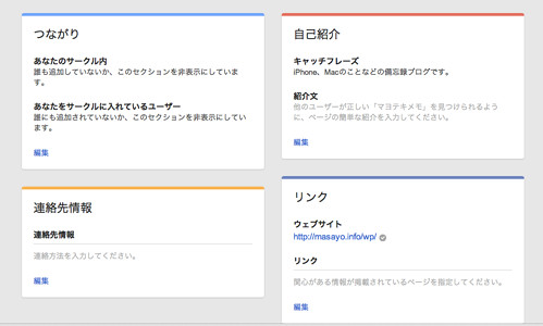 Google +ページ-8