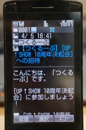 つくるーぷ_空メール