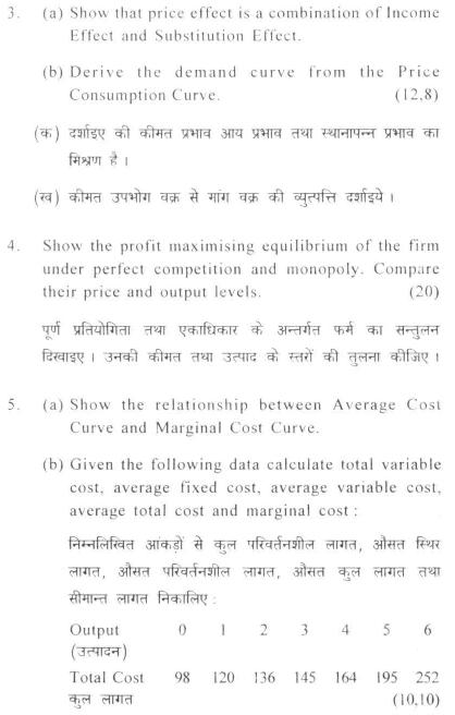du sol b a programme question paper economics principles of  du sol b a programme question paper economics principles of microeconomics paper iii