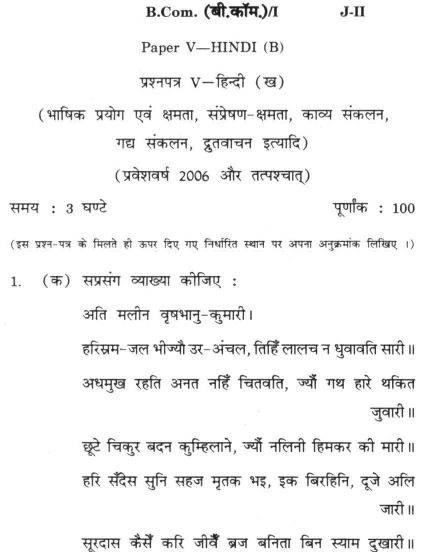 Du Sol BCom Programme Question Paper  Hindi B  Paper V  Aglasem