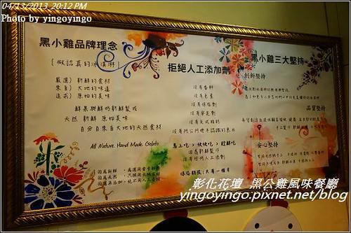 彰化花壇_黑公雞20130413_DSC02972