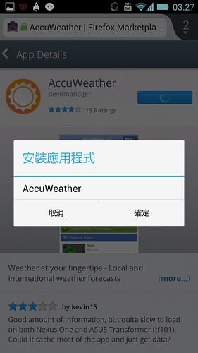 馬上安裝 Firefox Aurora for Android 搶先玩 Marketplace 安裝 App @3C 達人廖阿輝