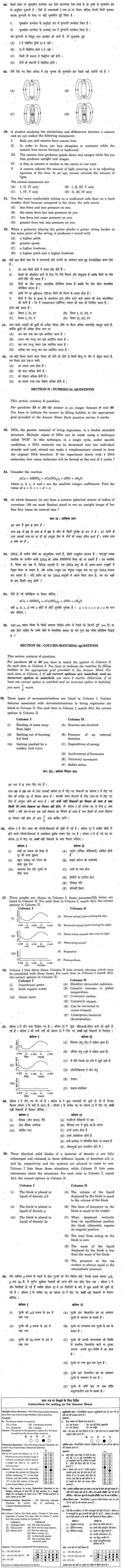 CBSE Proficiency Test 2013 Question Papers - Science